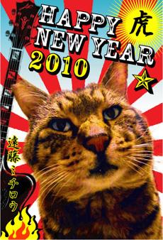 2010年 謹賀新年