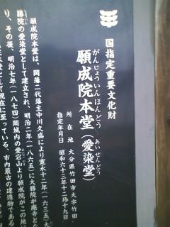 愛染堂(願成院本堂)〜竹楽