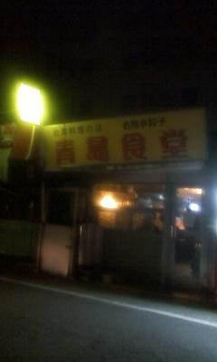 打ち上げ「青島食堂」①